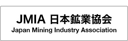 JMIA 日本鉱業協会