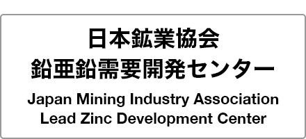 日本鉱業協会鉛亜鉛需要開発センター