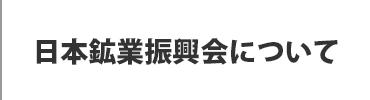 日本鉱業振興会について